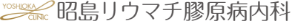 YOSHIOKA CLINIC 昭島リウマチ膠原病内科