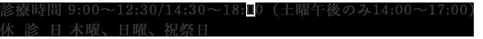 診療時間 9:00~12:30/14:30~18:00(土曜午後のみ14:00~17:00)休診日 木曜、日曜、祝祭日